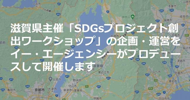 滋賀県主催「SDGsプロジェクト創出ワークショップ」の企画・運営をイー・エージェンシーがプロデュースして開催します