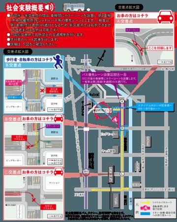 交通実験実施概要マップ