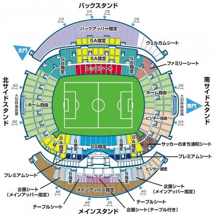 2019シーズン 浦和レッズホームゲーム席割図
