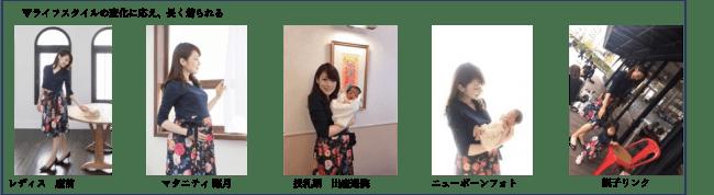同じワンピースを産前から産後までずっと