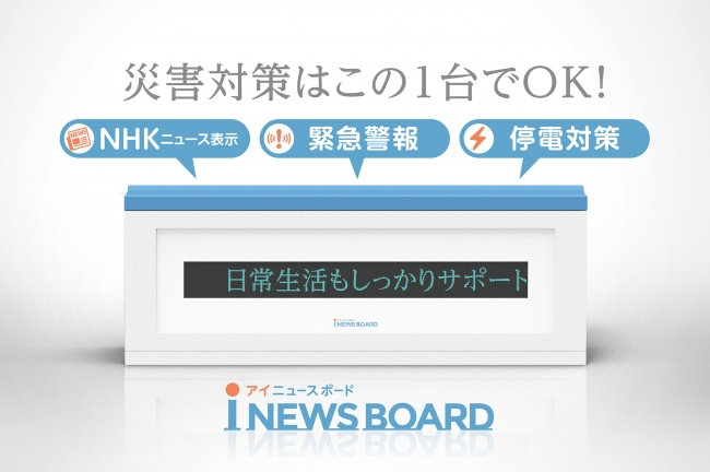 【NHKニュース表示・緊急警報・停電対策】 『新製品』 I NEWS BOARD [アイニュースボード]