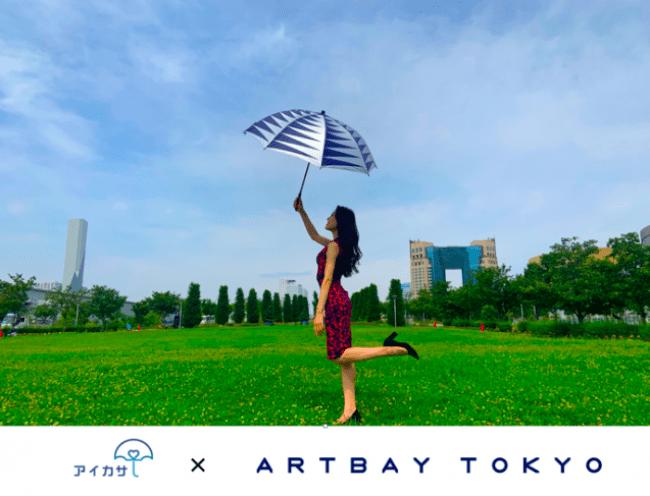 アイカサ、臨海副都心エリアをアートで彩るによるまちづくりプロジェクト「ARTBAY TOKYO」とコラボ。日傘仕様の晴雨兼用オリジナル傘をゆりかもめ全駅・りんかい線 2駅で300本展開開始!
