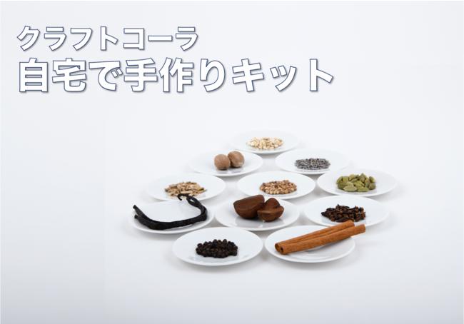 手作りキット(1,500円)