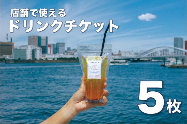 ドリンクチケット5枚(3,000円)