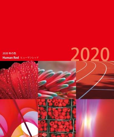 2020年の色Human Red