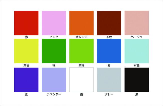 2020年の色投票用の15色の候補色