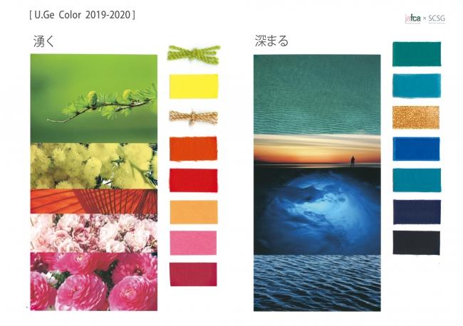 U.Ge Color 201-2020