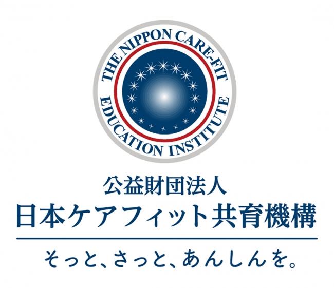 日本ケアフィット共育機構ロゴ
