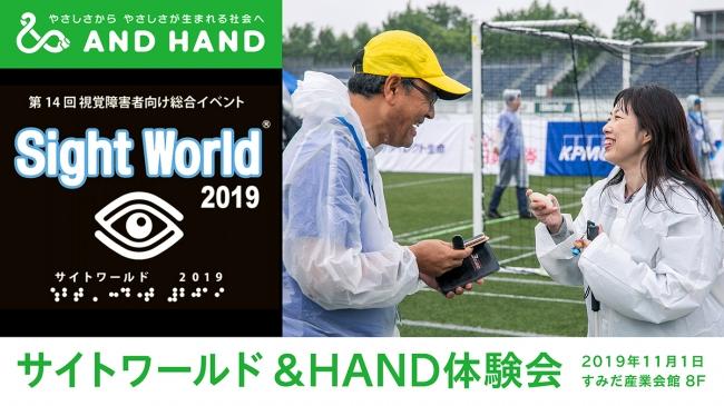 サイトワールド&HAND体験会