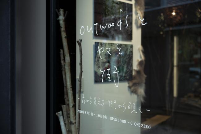 KADO Gallery 今回の展示 outwoodsとヤマと街