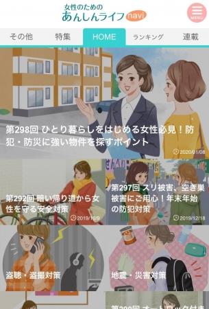 女性の防犯・防災対策情報サイト 「女性のためのあんしんライフnavi」