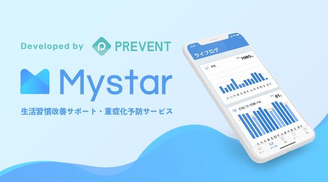 生活習慣改善サポート・重症化予防サービスMystar