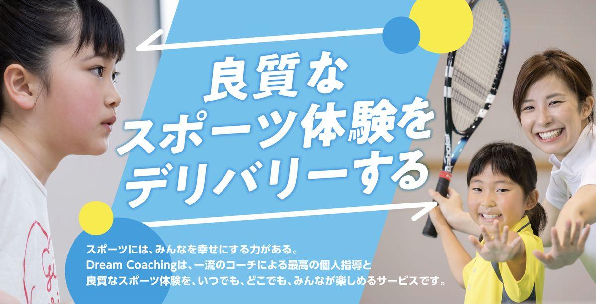 スポーツの個人指導サービス『ドリームコーチング』と東京ヴェルディ / 日テレ・東京ヴェルディベレーザ、協業開始のお知らせ