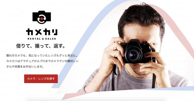 カメカリトップイメージ