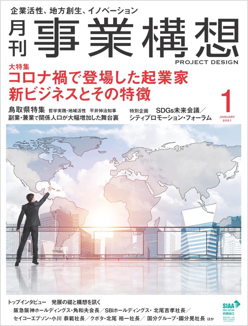 記者 鳥取 県 会見 コロナ