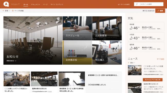 お持ちのOffice 365アカウントをご登録いただくことで、モダンUIの新機能や利点を体験いただけるサンプルサイトを提供しております