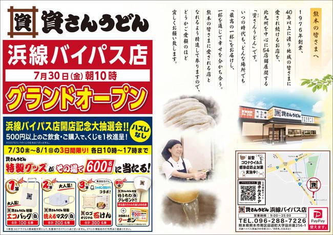 資さんうどん浜線バイパス店7月30日(金)午前10時グランドオープン!
