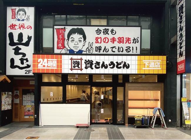 資さんうどん下通店10月14日(木)午前10時~グランドオープン!