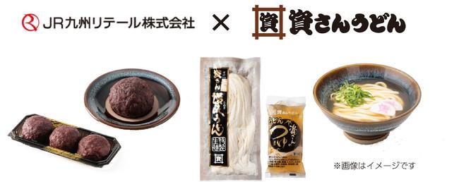 名物「ぼた餅」・資さんうどん麺(生麺)・資さんのうどんつゆ