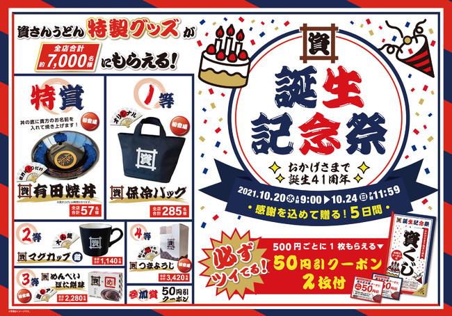 10月20日(水)~誕生記念祭開催!