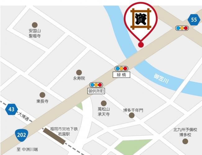 祇園交差点から国道3号線方面、国道202合線沿いにあります。