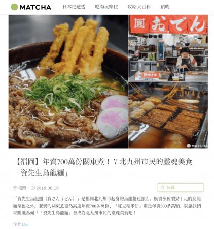訪日外国人向けWebマガジン「MATCHA」