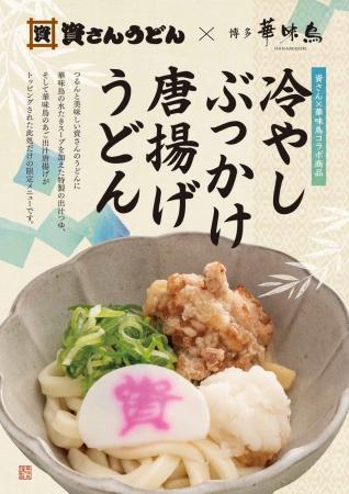 「資さんうどん」×「博多華味鳥」コラボ商品ポスター