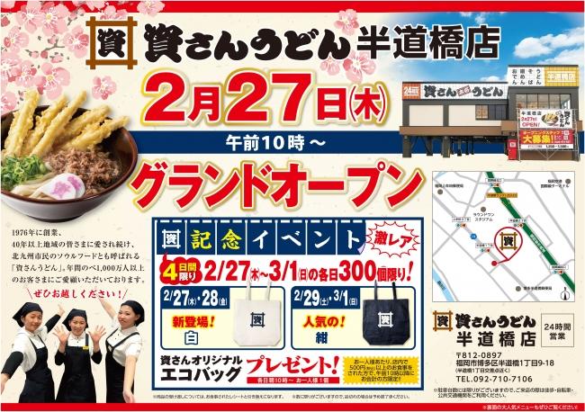 2月27日博多区・南区にて新聞折込等予定のチラシ