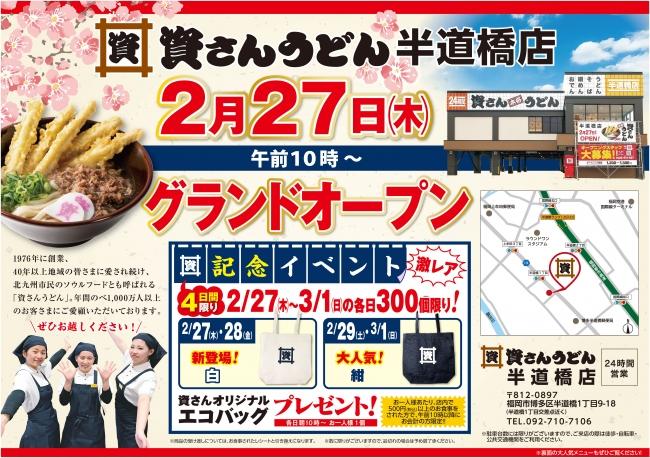 福岡市内7店舗目となる半道橋店が2/27(木)、いよいよグランドオープン!記念イベントとして激レア「資さんオリジナルエコバッグ」を無料プレゼント!