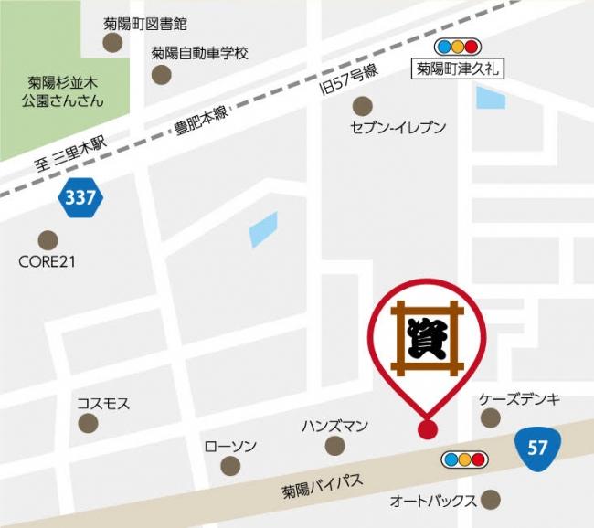 菊陽バイパス沿い、ハンズマン菊陽店近く、ケーズデンキ菊陽店横にあります。