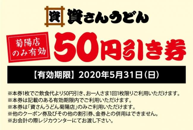 オープン期間中、ご来店のお客さま全員にお配りする50円引きクーポン