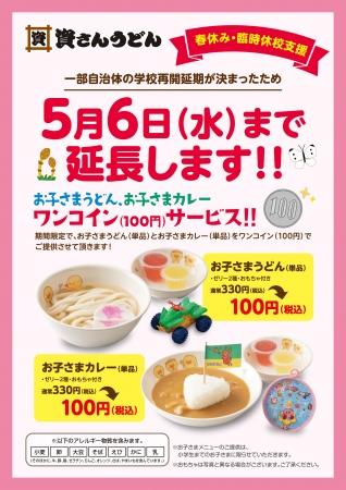 お子さまワンコインサービス5月6日まで延長!