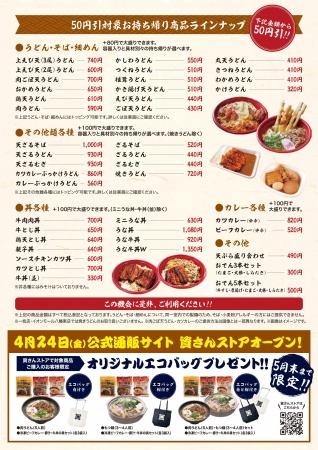 50円引お持ち帰り商品一覧(画像はイメージです)