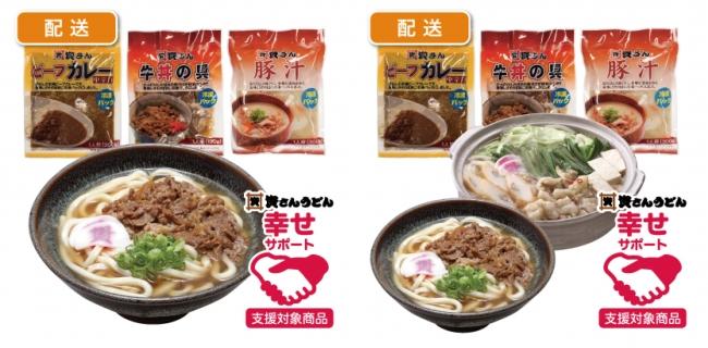 「肉うどん」+冷凍商品セット 「肉うどん」・「もつ鍋」+冷凍商品セット※画像はイメージです。