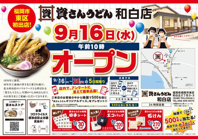 資さんうどん和白店9月16日(水)午前10時オープン!
