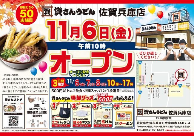 11月6日(金)午前10時~グランドオープン!