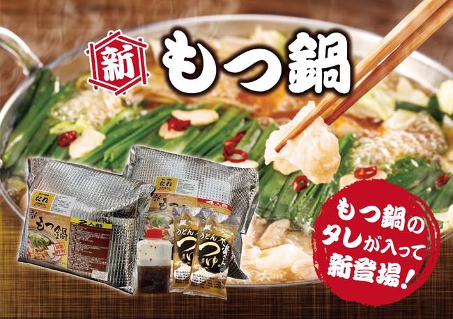 新「もつ鍋」登場!!