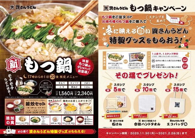 店内で新「もつ鍋」スタート!!