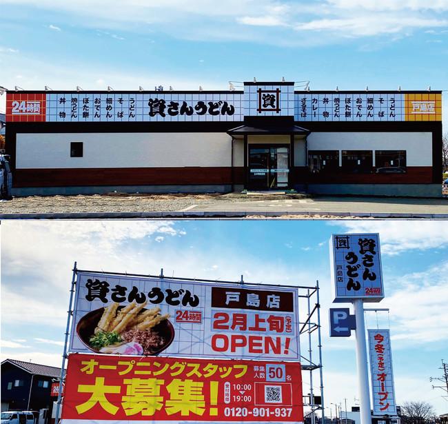 「資さんうどん戸島店」2月11日(木・祝)グランドオープン!