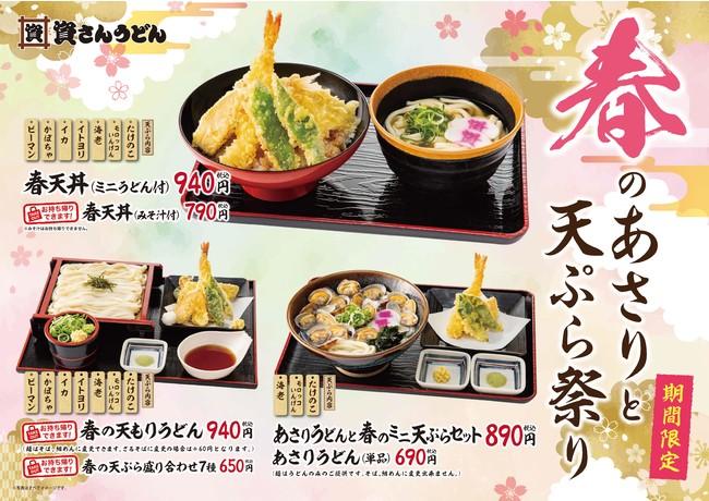 2月1日(月)~「春のあさりと天ぷら祭り」スタート!