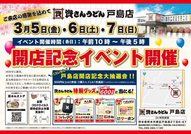 3月5日(金)~7日(日)の3日間、開店記念イベント開催!