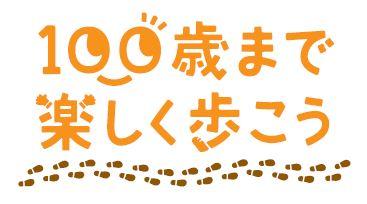 100歳まで楽しく歩こうプロジェクトロゴ