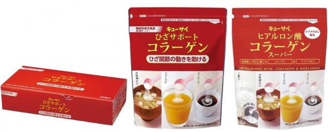 コラーゲン健康食品_商品画像