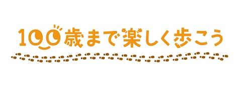 キューサイ100あるプロジェクトロゴ