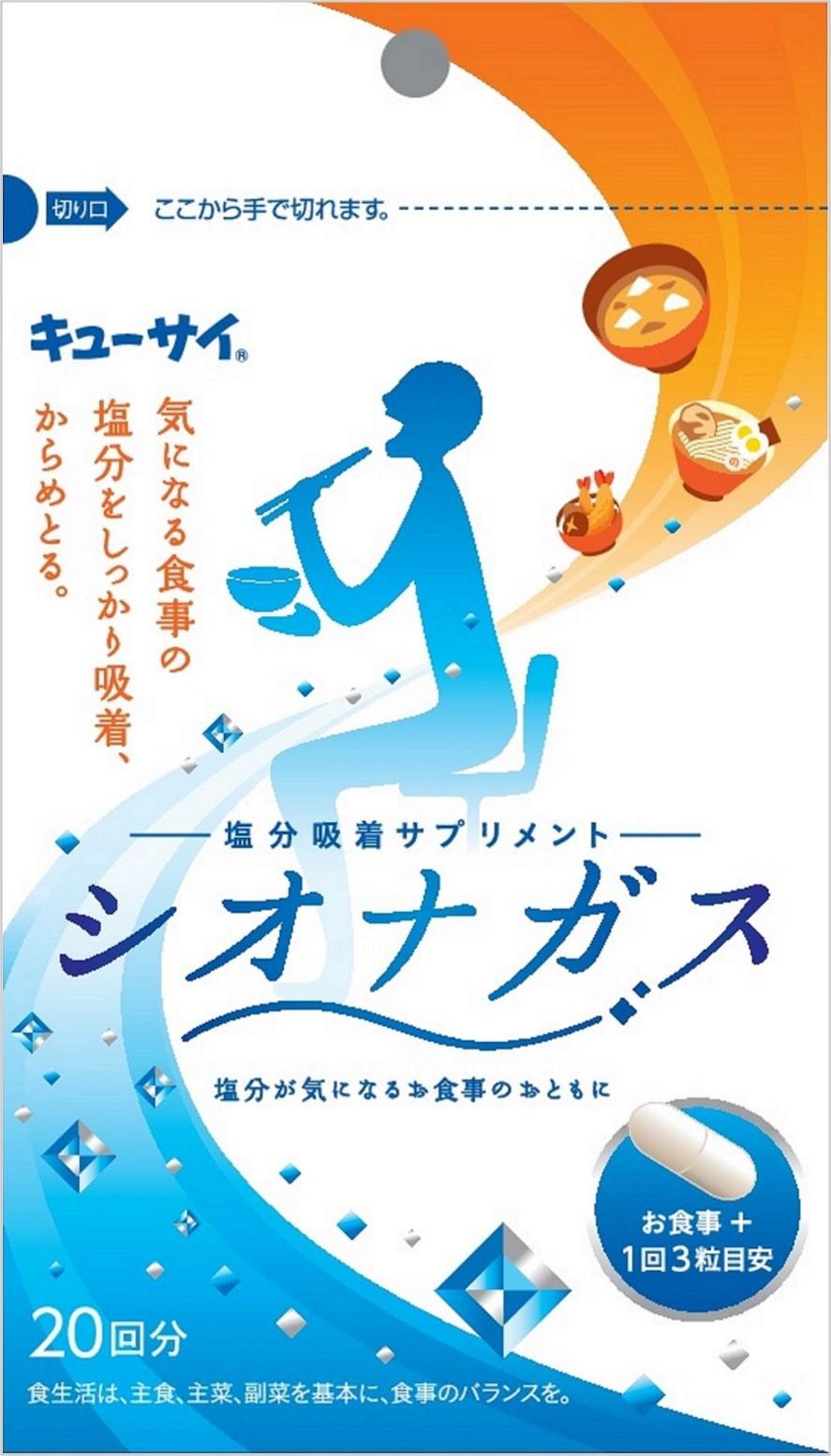 """日本人の塩分摂取量は世界基準(目標)(※1)の約2倍! 減塩ではなく、""""流す""""という選択 塩分吸着サプリメント 『シオナガス』 12月1日より新発売!"""