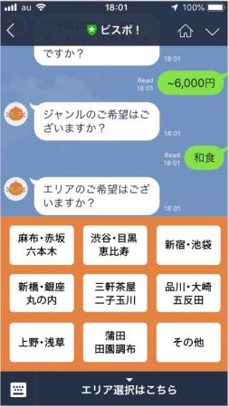 操作画面(エリア選択)