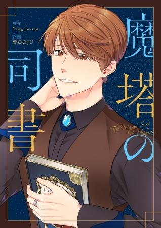 ⓒ WOOJU, Yang in-san/ Dreamtoon
