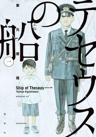 ©️ Toshiya Higashimoto/講談社