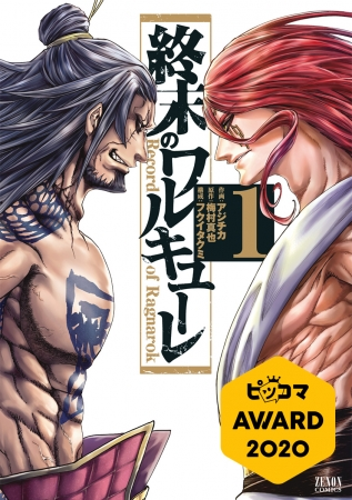 (C)アジチカ・梅村真也・フクイタクミ/コアミックス