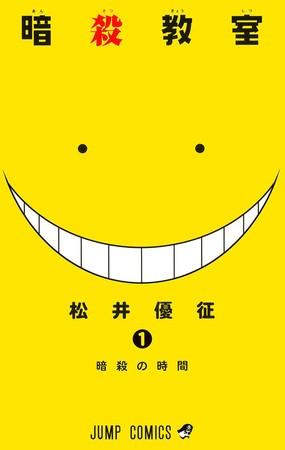 (C)松井優征/集英社